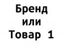 Товар или бренд 1