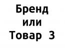 Товар или бренд 3