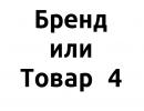 Товар или бренд 4