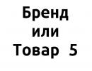 Товар или бренд 5