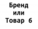 Товар или бренд 6